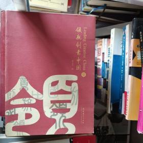 领航创意中国. 2