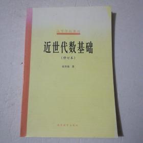 近世代数基础(修订本)