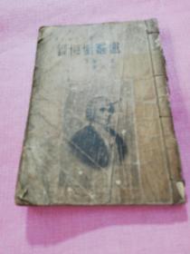 【民国旧书】卢骚忏悔录 民国二十五年