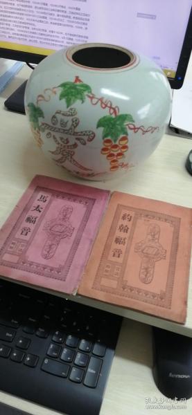 """【绝无仅有】8)民国《基督教礼品瓷器》一件(包老)   1927年基督教赠阅书籍《约翰福音》《马太福音》(写明只赠阅一次   彩印图漂亮)哈尔滨道外正阳十三街道""""滨江中华基督教会"""