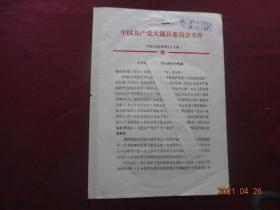 (历史资料)中国共产党大通县委员会文件  (75)磊委字第112号 关于对某同志所犯错误的通报