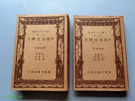 中國俗文學史 二冊全(中國文化史叢書,1938年初版)護封完好 好紙精印 品極佳