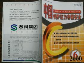 中国锅炉压力容器安全(2000年第6期)