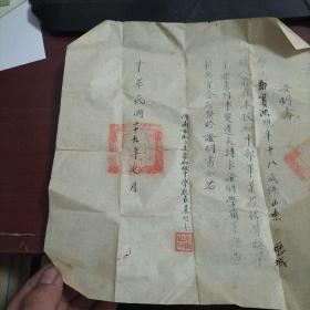 济南市私立东鲁初级中学 民国二十九年 证明书【证明毕业证遗失 本校毕业证明】