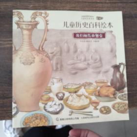 儿童历史百科绘本:我们祖先的餐桌