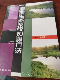 湿地生态系统观测方法——野外试验站(台)观测方法丛书
