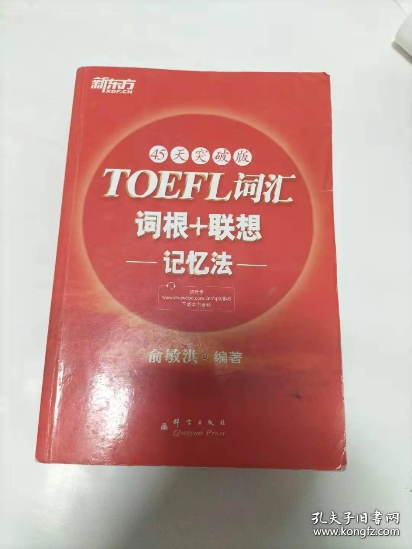 新东方:TOEFL词汇词+联想记忆法(45天突破版)