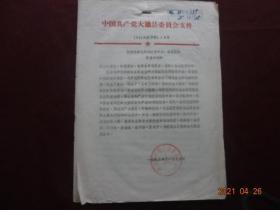 (历史资料)中国共产党大通县委员会文件  (75)磊委字第110号 转发冯步元同志给党中央、国务院的报告的通知