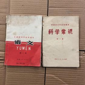 70七十年代文革时期甘肃省科学常识初中语文课本2本合售
