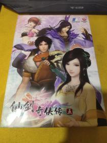 仙剑奇侠传(五)一张光盘、卡5张.一本说明书+仙剑奇侠传 四 首发限定版(4CD+手册