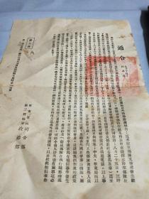 1949年华东军区司令部第三野战军政治部入南京城<通令﹥及外侨事务处关于占用外侨房屋问题报告与请示布告一张