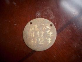 1962年【武汉-自行车牌】!直径5.3厘米
