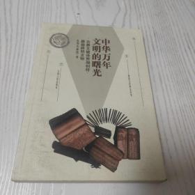中华万年文明的曙光