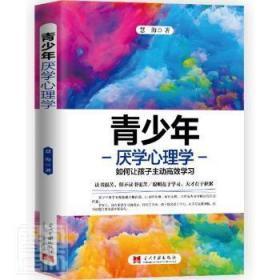 全新正版图书 青少年厌学心理学(如何让孩子主动学慧海当代中国出版社9787515410883 青少年学习心理学普通大众特价实体书店