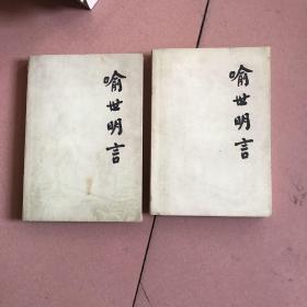 喻世明言 上下册 全两册