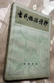 古代旅游诗抄(1985一版一印)