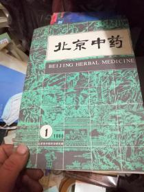 北京中药1986年创刊号