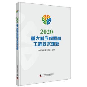 2020重大科学问题和工程技术难题