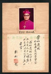 『罕见』天主教台北总教区总主教 狄刚书法题词及照片双挖,基督教文献史料