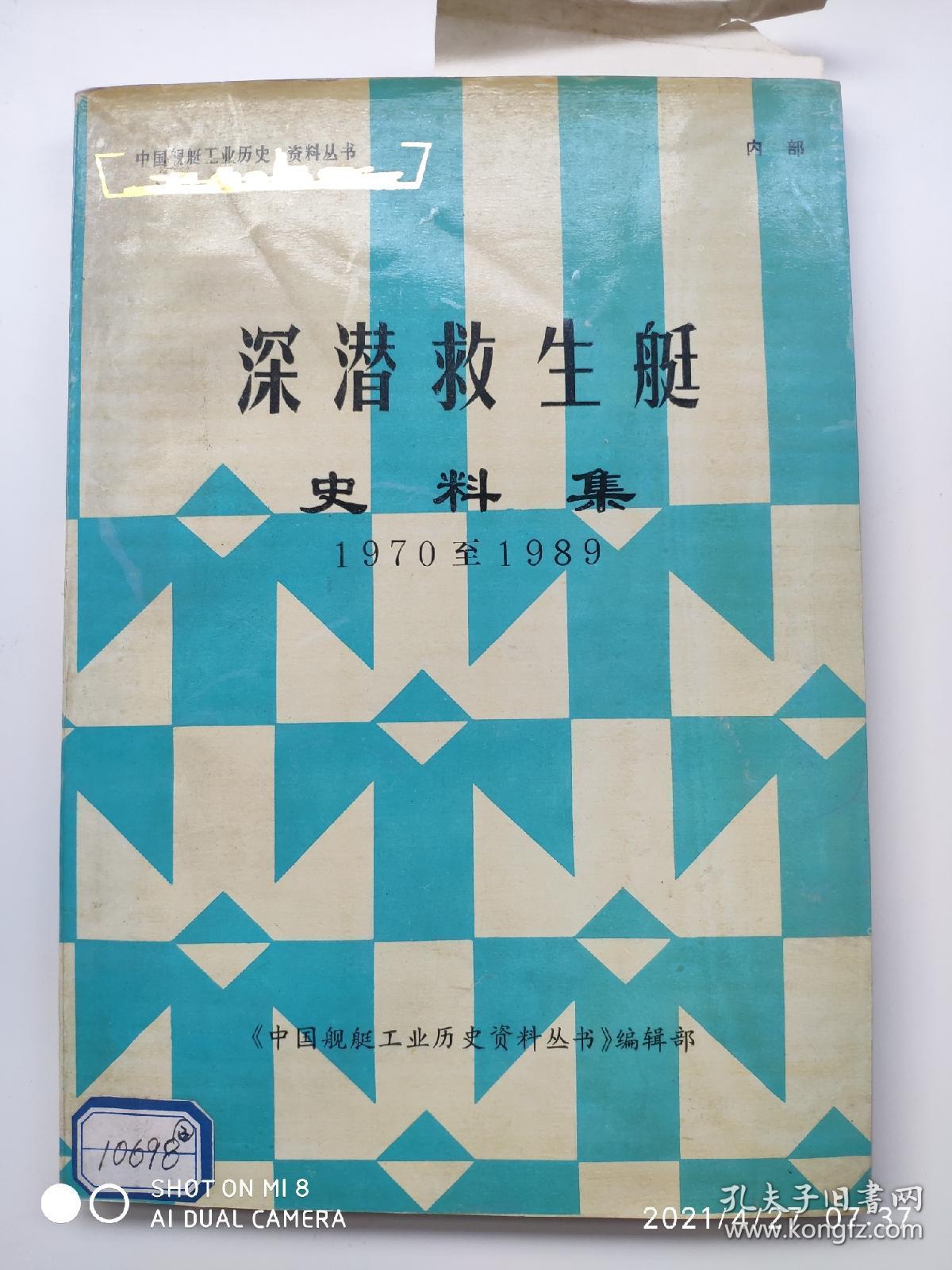 深潜救生艇史料集 1970-1989