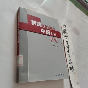 韩国独立运动与中国关系论集(上册)