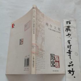 丙午立宪-大清王朝最后的变革