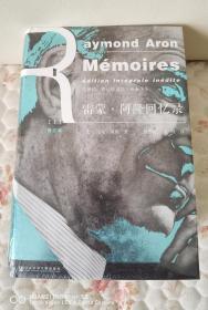 雷蒙·阿隆回忆录(增订本)(全2册)非偏包邮