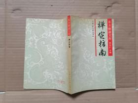 东方修道文库 禅定指南