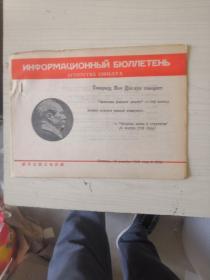 新华社俄文电讯稿1968年2952