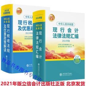 全套2册2021年版中华人民共和国现行税收法规及优惠政策解读+现行会计法律法规汇编 立信会计出版社正版税法财务会计法律法规书籍赠送电子资料