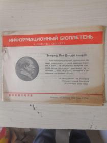 新华社俄文电讯稿1968年2949