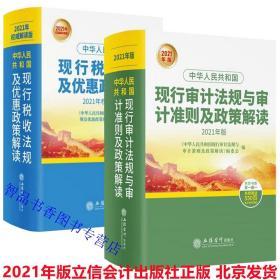 全套2册2021年版中华人民共和国现行税收法规及优惠政策解读+现行审计法规与审计准则及政策解读 立信会计出版社正版税法审计书籍赠送电子资料