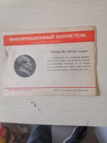 新华社俄文电讯稿1968年2951