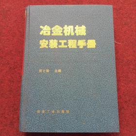 冶金机械安装工程手册