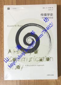 传播学史:一种传记式的方法(大学译丛)A History of Communication Study : A Biographical Approach 9787532758296