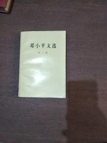 邓小平文选 第二卷 浙江一次