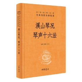 溪山琴况  琴声十六法() 陈忱 译注;徐樑  中华书局  9787101151299