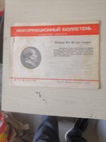 新华社俄文电讯稿1968年2803