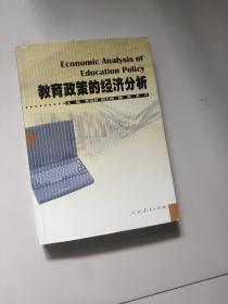 教育政策的经济分析