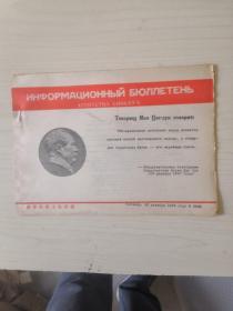 新华社俄文电讯稿1968年2958