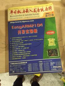 单片机与嵌入式系统应用[2003年1-6期