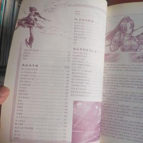 游戏类:《地下城与勇士》:第五章 进化之光(无光盘)