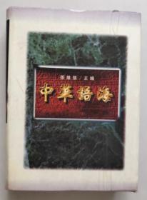 正版现货  中华语海 精装 96年一版一印