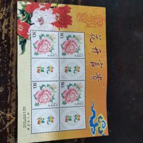 中国邮票  花开富贵   02155722C