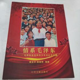 情系毛泽东:毛泽东身边两位少年的红色珍藏