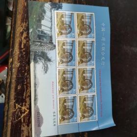 中国邮票  中国-荷兰联合发行  水车与风车(共8枚80分)0216228B