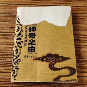 神奇之由:探究雪域佛教——《中国西藏》视点·丛书