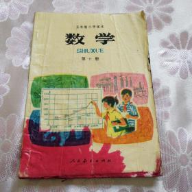 五年制小学课本   数学  第十册(1995年版本)