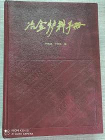 冶金炉料手册