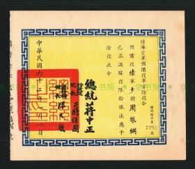 『将军证照』蒋中正、蒋经国、陈大庆签发《陆海空军预备役军官除役令》少将周振纲除役,1973年